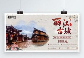 丽江古城旅游展板图片