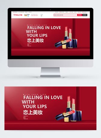 红色时尚口红促销淘宝banner
