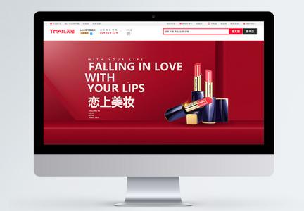 红色时尚口红促销淘宝banner图片