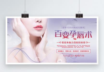 紫色优雅美容展板图片