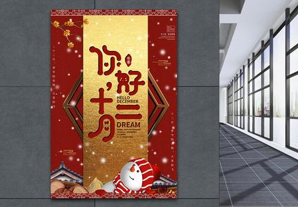 中国风十二月你好图片