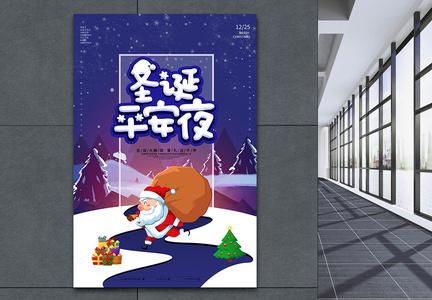 蓝色唯美卡通圣诞平安夜海报图片