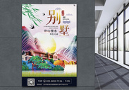 古风山水别墅宣传房地产海报图片