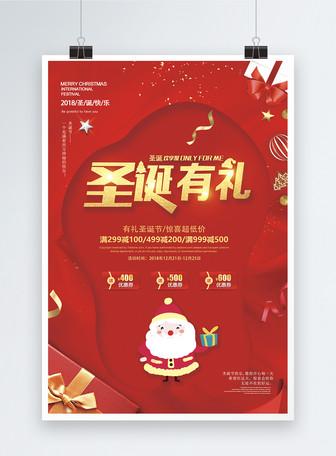 红色圣诞有礼促销海报