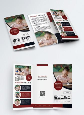 红色简约商务学校辅导机构招生宣传三折页