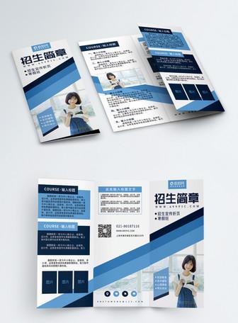 蓝色简约寒假班辅导机构招生宣传三折页