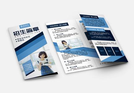 蓝色简约寒假班辅导机构招生宣传三折页图片