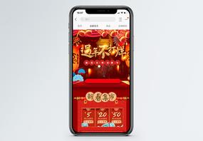 天猫淘宝新春过年不打烊年货节手机端模板图片