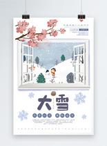 大雪二十四节气海报图片