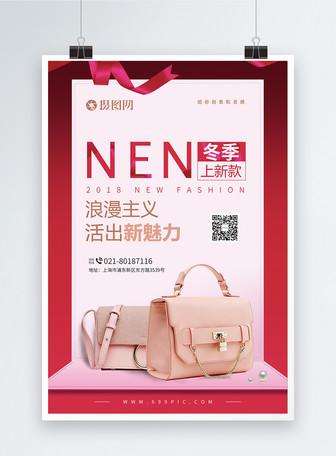 粉色冬季女包上新海报设计