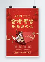 红色喜庆金猪贺岁新春促销海报图片