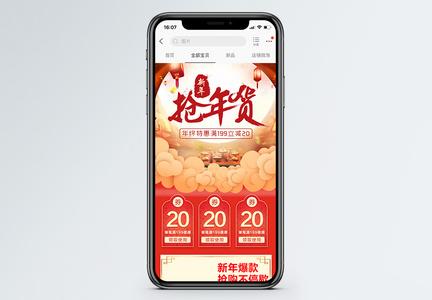 唯美中国风年货节中国风无线端设计首页图片