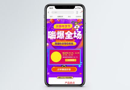 天猫年货节促销手机端模板图片