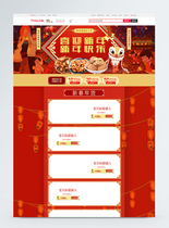 红色喜迎新年坚果促销淘宝首页图片