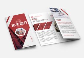 红色时尚学校招生三折页图片