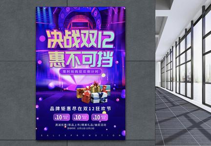 决战双12促销海报图片