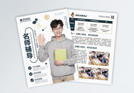 名师辅导教育培训机构宣传单图片