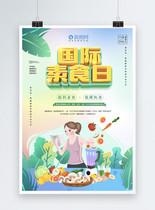 唯美清新国际素食日立体字海报图片