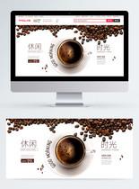 下午茶咖啡促销淘宝banner图片