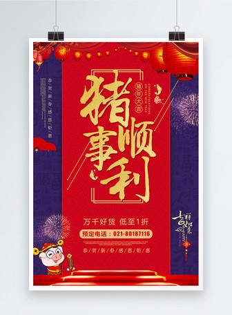 红色喜庆猪年海报设计