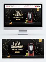 双十二智能榨汁机促销淘宝banner图片