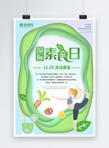 剪纸风国际素食日海报图片