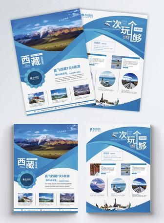 蓝色大气西藏旅游宣传单