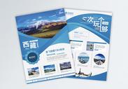 蓝色大气西藏旅游宣传单图片