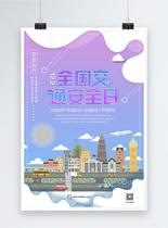 12.2全国交通安全日海报图片
