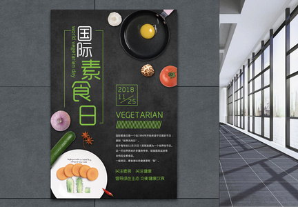 黑色简洁国际素食日海报图片