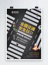交通安全宣传日海报图片