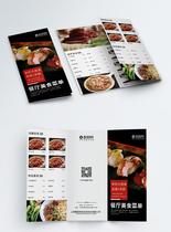 餐厅美食菜单传单三折页图片