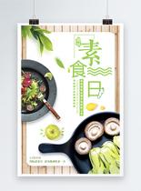 小清新国际素食日海报图片