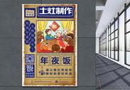 土灶制作怀旧风年夜饭海报图片