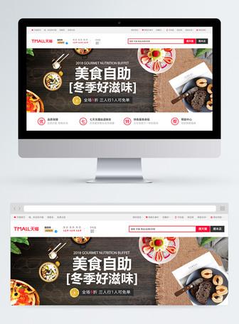 美食自助餐促销淘宝banner