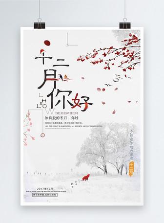 小清新12月你好白色雪景海报