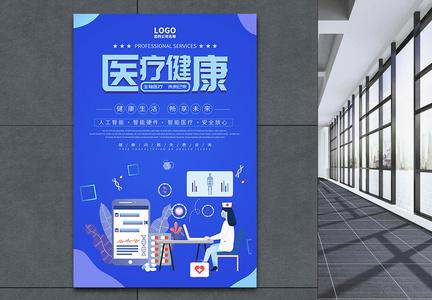 生物科技医疗健康海报设计图片