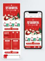 红色圣诞节促销淘宝手机端模板图片
