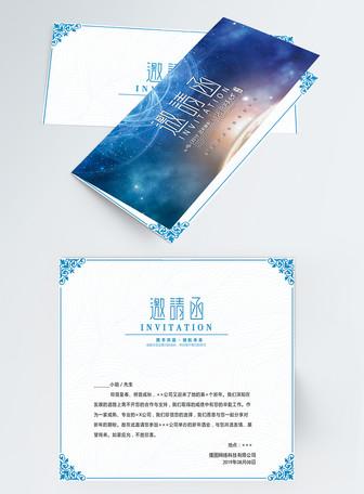 蓝色星光宇宙邀请函二折页