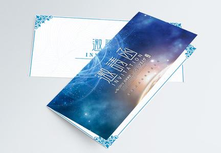 蓝色星光宇宙邀请函二折页图片