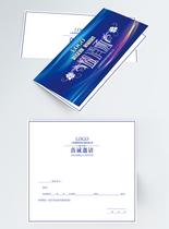 炫彩公司活动商务邀请函图片