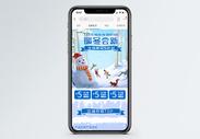 浅蓝色暖冬季尝新促销淘宝手机端模板图片