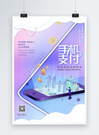 手机支付金融科技海报