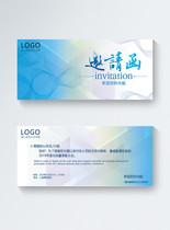 清新蓝绿色公司会议邀请函图片