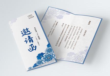 清新青花瓷会议邀请函图片
