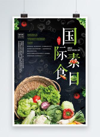 大气国际素食日海报