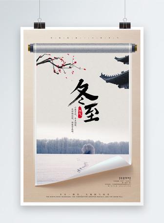 中国风卷轴冬至节气