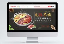 火锅套餐促销淘宝banner图片