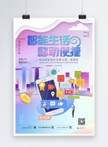 智能生活科技海报图片