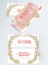 粉色小清新花卉婚礼邀请函请柬图片